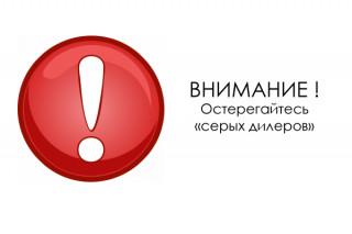 Серые поставщики в России