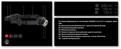 Преимущества Led Lenser MH10